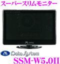 データシステム SSM-W5.0II 5.0インチスーパースリムモニター 【RCA入力2系統 ダッシ