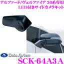 データシステム SCK-64A3A LEDライト付サイドカメ...