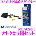 データシステム RCA026T リアカメラ接続アダプター 5...