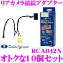 データシステム RCA042N リアカメラ接続アダプター 1...