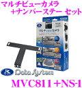 データシステム MVC811 マルチビューカメラ + NS-1 ナンバーステー セット水平画角180°広角レンズ採用