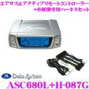 データシステム ASC680L エアサスコントローラー H-087G 専用ハーネス セット レクサス LS460/LS460L/LS600h/LS600hL(〜H21.10) 用