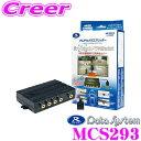 データシステム MCS2934系統入力マルチカメラスプリッター