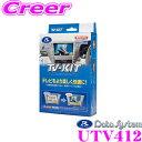 データシステム テレビキット UTV412切替タイプ TV-KITマツダ MAZDA6 MAZDA2 アクセラ アテンザ CX-3 CX-5 CX-8 デミオ等