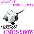 ケンウッド CMOS-230W スタンダードリアビューカメラ 【改正道路運送車両保安基準適合/車検対応】 【カラー:ホワイト】
