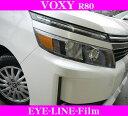 ROAD☆STAR VOX80-OR4H トヨタ 80系ヴォクシー (H26.1〜 ZRR8# ZWR8#)用 アイラインフィルム(オレンジ上)