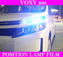 ROAD☆STAR VOX80-PL-BL4 トヨタ 80系ヴォクシー (H26.1〜 ZRR8# ZWR8#)用 アイライン ポジションランプフィルム(ブルー)