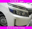 ROAD☆STAR VOX80-BL4H トヨタ 80系ヴォクシー (H26.1〜 ZRR8 ZWR8 前期)用 アイラインフィルム(ブルー上)