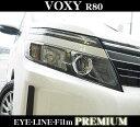 ROAD☆STAR VOX80-NS4L-P トヨタ 80系ヴォクシー (H26.1〜 ZRR8# ZWR8#)用 アイラインフィルム(プレミアムミッドナイトスモーク)