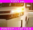 ROAD☆STAR VOX80-PL-OR4 トヨタ 80系ヴォクシー (H26.1〜 ZRR8# ZWR8# 前期)用 アイライン ポジションランプフィルム(オレンジ)