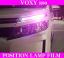 ROAD☆STAR VOX80-PL-PP4 トヨタ 80系ヴォクシー (H26.1〜 ZRR8# ZWR8#)用 アイライン ポジションランプフィルム(パープルピンク)