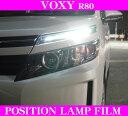 ROAD☆STAR VOX80-PL-NS4 トヨタ 80系ヴォクシー (H26.1〜 ZRR8# ZWR8# 前期)用 アイライン ポジションランプフィルム(ミッドナイトスモーク)