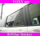 ROAD☆STAR VOX80-PS-CBLK4 トヨタ 80系ヴォクシー (H26.1〜 ZRR8# ZWR8#)用 アイライン Bピラーステッカー(カーボンブラック)
