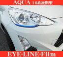 ROAD☆STAR AQUA10-BL5L トヨタ 10系後期型アクア (H26.12〜 NHP10)用 アイラインフィルム(ブルー下)