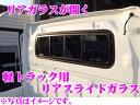 【本商品エントリーでポイント5倍!!】NAVIC DAG14 軽トラック用リアスライドガラス ダイハツ ハイゼット(H11〜現在)用(ハイゼットジャンボ除く) 【リアガラスが開く!!】
