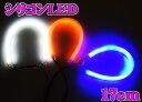 シリコンLED 正面発光(白) WHITE-S17 【明るく車をドレスアップ!!】 【均一発光!!キレイなシリコンチューブLED】