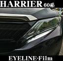 ROAD☆STAR HAR60-EY-MS4 トヨタ ハリアー (H25.12〜 ZSU6#W/AVU65W)用 アイライン アイシャドーフィルム(メッキ)