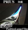ROAD☆STAR PRI50-PL-BL4 トヨタ 50系プリウス (H27.12〜 ZVW5#)用 ポジションランプフィルム(ブルー)