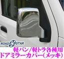 ROAD☆STAR EV17-DM4M ドアミラーカバー(メッキ) 【エブリイ/エブリィバン(DA17V) キャリイ/キャリィトラック(DA16T) スクラム(DG17V) ミニキャブ(DS17V) NV100クリッパー(DR17V)等のドアミラーをアレンジ!!】