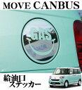 【本商品エントリーでポイント5倍!】ROAD☆STAR CAN800-GS-MS4 ダイハツ LA800系ムーヴキャンバス (H28.9〜 LA800S/LA810S用 給油口ステッカー(メッキ)