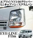 【本商品エントリーでポイント6倍!】ROAD☆STAR EVR17-OR4 各種軽バン 17V系(H27.2〜)用 アイラインフィルム(オレンジ) 【エブリイ/エブリィ/クリッパー/ミニキャブバン/スクラムバン】