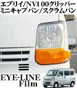 【本商品エントリーでポイント6倍!】ROAD☆STAR EVR17-OR224 各種軽バン 17V系(H27.2〜)用 ウィンカーフィルム(オレンジ 大型) 【エブリイ/エブリィ/クリッパー/ミニキャブバン/スクラムバン】