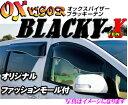 ズープロジェクト OXバイザー BLR-42 ムーヴ (150 152 160) リア用オックスバイザーブラッキーテン 超真っ黒なスポーティーカットバイ..