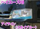 【本日エントリーでポイント5倍!!】【在庫あり即納!!カードOK!!】ROAD☆STAR★Y200V-SB4 ハイエース200系(2004/8〜2010/06)用アイライン スカイブルー