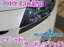 【本日エントリーでポイント5倍!!】【在庫あり即納!!カードOK!!】ROAD☆STAR★YPRI30-CBLK4 プリウス30系用アイシャドー カーボンブラック