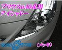 ROAD☆STAR YPRIα40-EYE-MS4 トヨタ プリウスα(プリウスアルファ)40系/41系前期型(H23.5〜H26.11 ZVW4 )用 アイラインアイシャドー メッキ