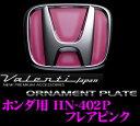 Valenti ヴァレンティ HN-402P ホンダエンブレム用オーナメントプレート フレアピンク 【オデッセイRB1〜4/フィットGE6〜9/フィットハイブリッドGP1に対応】