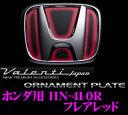 Valenti ヴァレンティ HN-410R ホンダエンブレム用オーナメントプレート フレアレッド 【ライフ(JB5〜8)に対応】