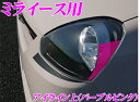 ROAD☆STAR MIRAes300-PP4H ダイハツ ミライースLA300系前期(H23/9〜)用 アイライン パープルピンク(上)