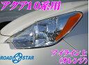 ROAD☆STAR YAQUA10-OR4H アクア10系前期型(H23.12〜H26.12 NHP10)用 アイライン オレンジ(上)