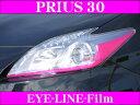 ROAD☆STAR PRI30-PP4SET-S プリウス30系(前期/後期)用 アイラインスマート パープルピンク フルセット