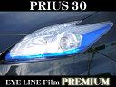 ROAD☆STAR PRI30-BL4SET-SP プリウス30系(前期/後期)用 アイラインスマートプレミアム ブルー フルセット