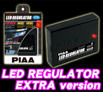 PIAA ★ LED blinker for regulator H-538