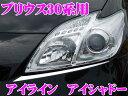ROAD☆STAR PRI30-MS5 プリウス30系(後期)用 アイライン アイシャドー メッキ