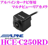 アルパイン★HCE-C250RD マルチビュー・リアカメラ【ビックXプレミアム/ビックX/700D/700Wシリーズ対応】