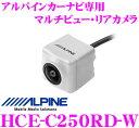 アルパイン HCE-C250RD-W マルチビュー リアカメラ 【ビックXプレミアム/ビックX/700D/700Wシリーズ対応】