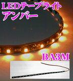 LEDテープライト 正面発光(アンバー) BA3M (LED色:アンバー ベース色:黒 幅:8mm 長さ:30cm LED個数:15個) 【明るく車をドレスアップ!!】