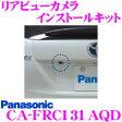 パナソニック CA-FRC131AQD リアビューカメラインストールキット 【CY-RC90KD専用/アクア専用】