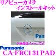 パナソニック CA-FRC131PAD リアビューカメラインストールキット 【CY-RC90KD専用/プリウスα専用】