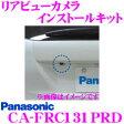 パナソニック CA-FRC131PRD リアビューカメラインストールキット 【CY-RC90KD専用/プリウス(30系)専用】