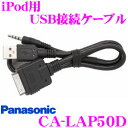 パナソニック CA-LAP50D iPod用USB接続ケーブル 【CN-S310シリーズ/CN-LS810シリーズ/CN-LS710シリーズ/CN-Z500/CN-RA03シリーズ用】