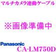 パナソニック CA-LM750D マルチカメラ連動ケーブル
