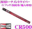 【ワイパーweek開催中♪】CHAMPION チャンピオン CR500 汎用トーナメントワイパーブレード 500mm 【Uフック 国産車 輸入車用】