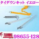 FIAMMA フィアマ 98655-128 タイダウン イエロー 【風対策に最適です】