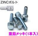 シュラウベ SchraubeZINCボルトSC1714528/14R(1本入り)【M14×1.5R/アウディ ベンツ ポルシェ】