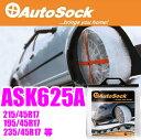 Autosock オートソック ASK625A(HP-625A)高性能布製タイヤすべり止めオートソックハイパフォーマンス【235/40R17 235/35R18 225/35R18 225/45R16 215/45R17 205/45R17 225/50R15 215/50R16 205/50R16等】